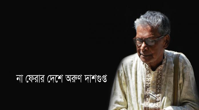 অরুণ দাশগুপ্ত